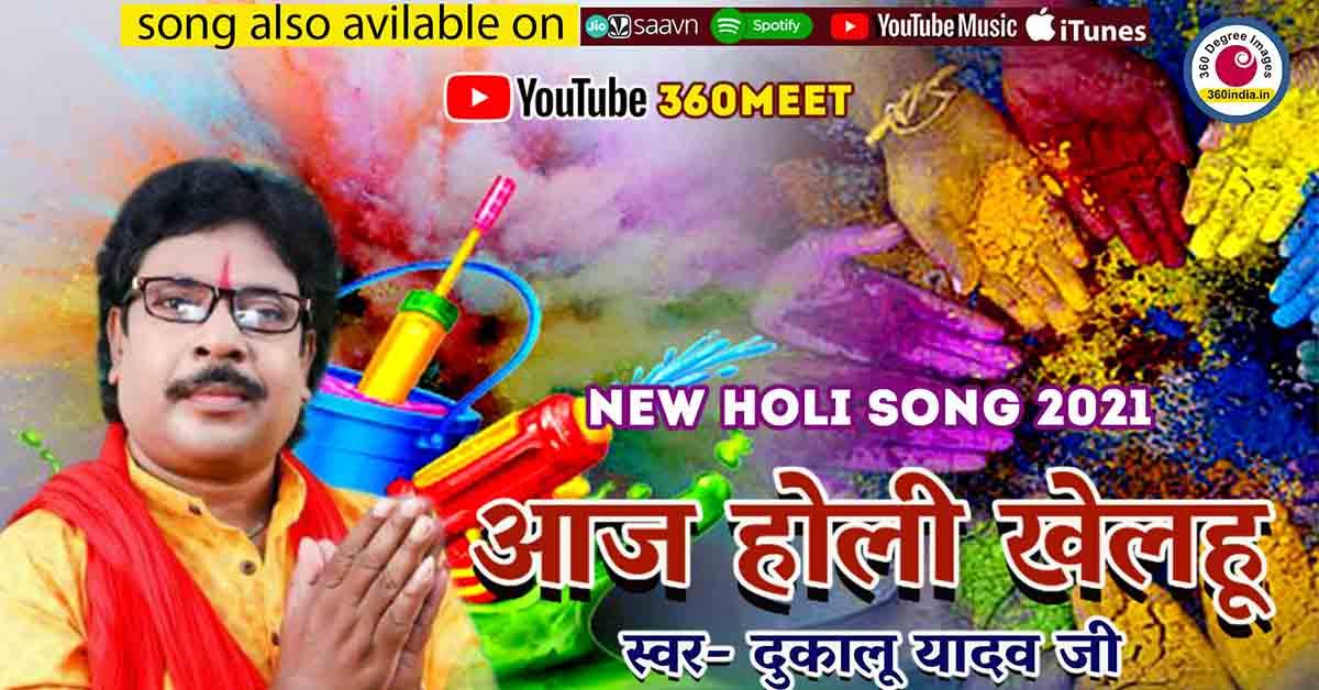 Dukalu Yadav holi song